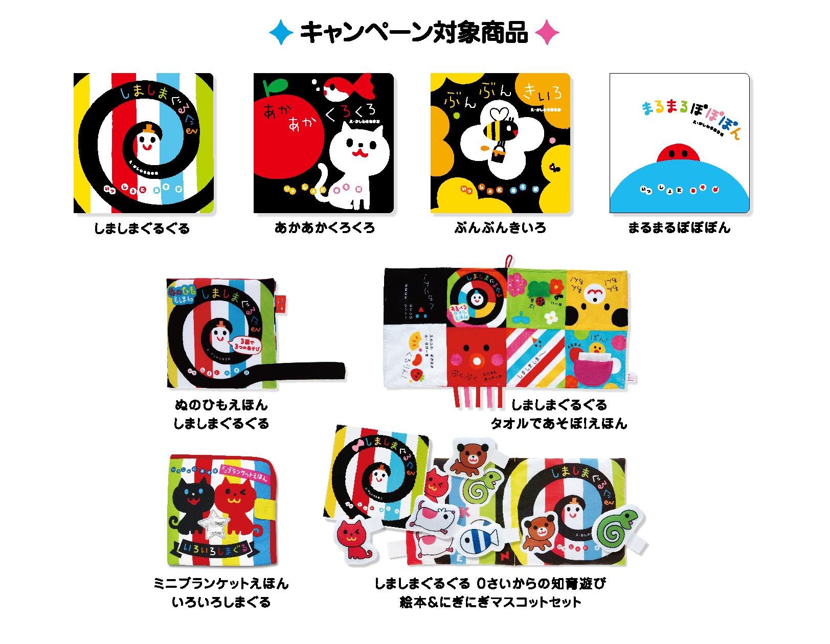 「キャンペーン対象商品」画像