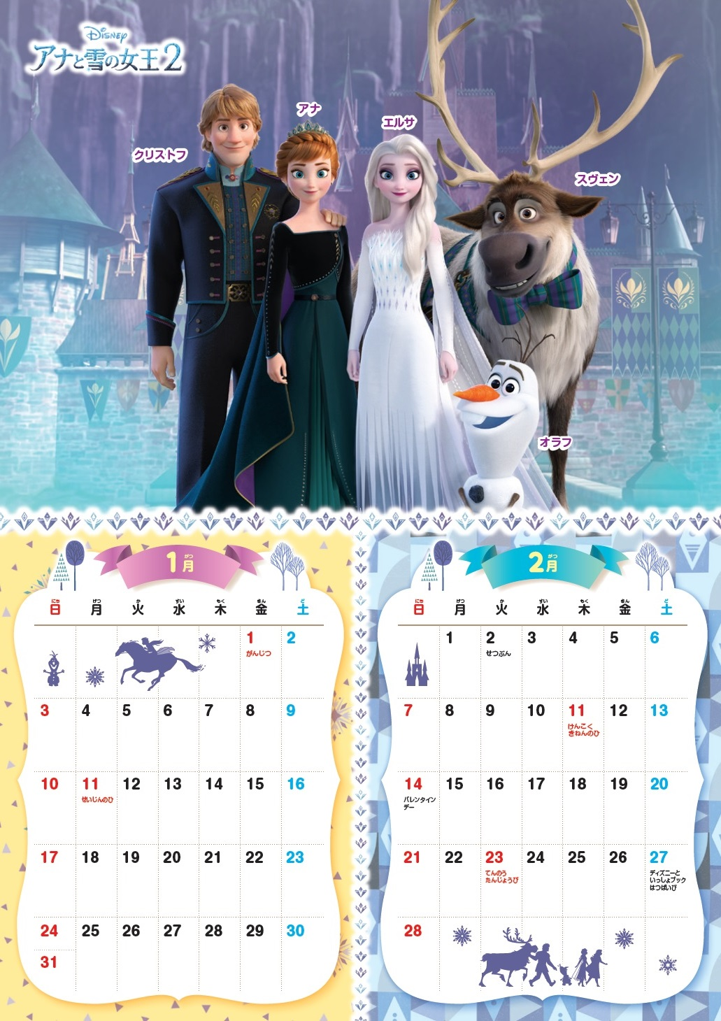 「ディズニー にんきものカレンダー2021 アナと雪の女王2」画像
