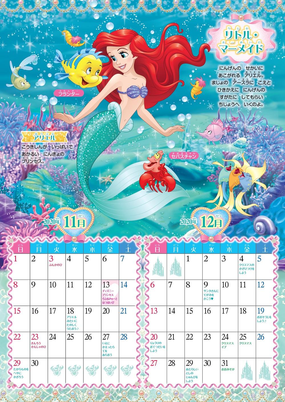 「プリンセス ときめき❤カレンダー 2021 11月12月」画像