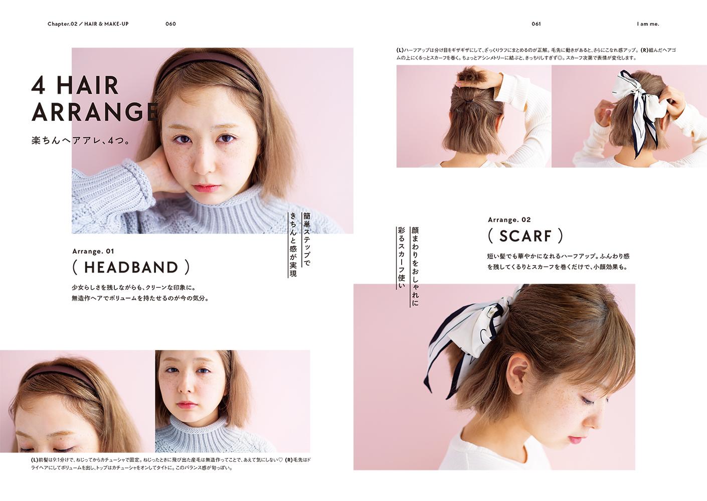 「オトナ女子の毎日を彩る、楽ちんヘアアレンジ」紙面