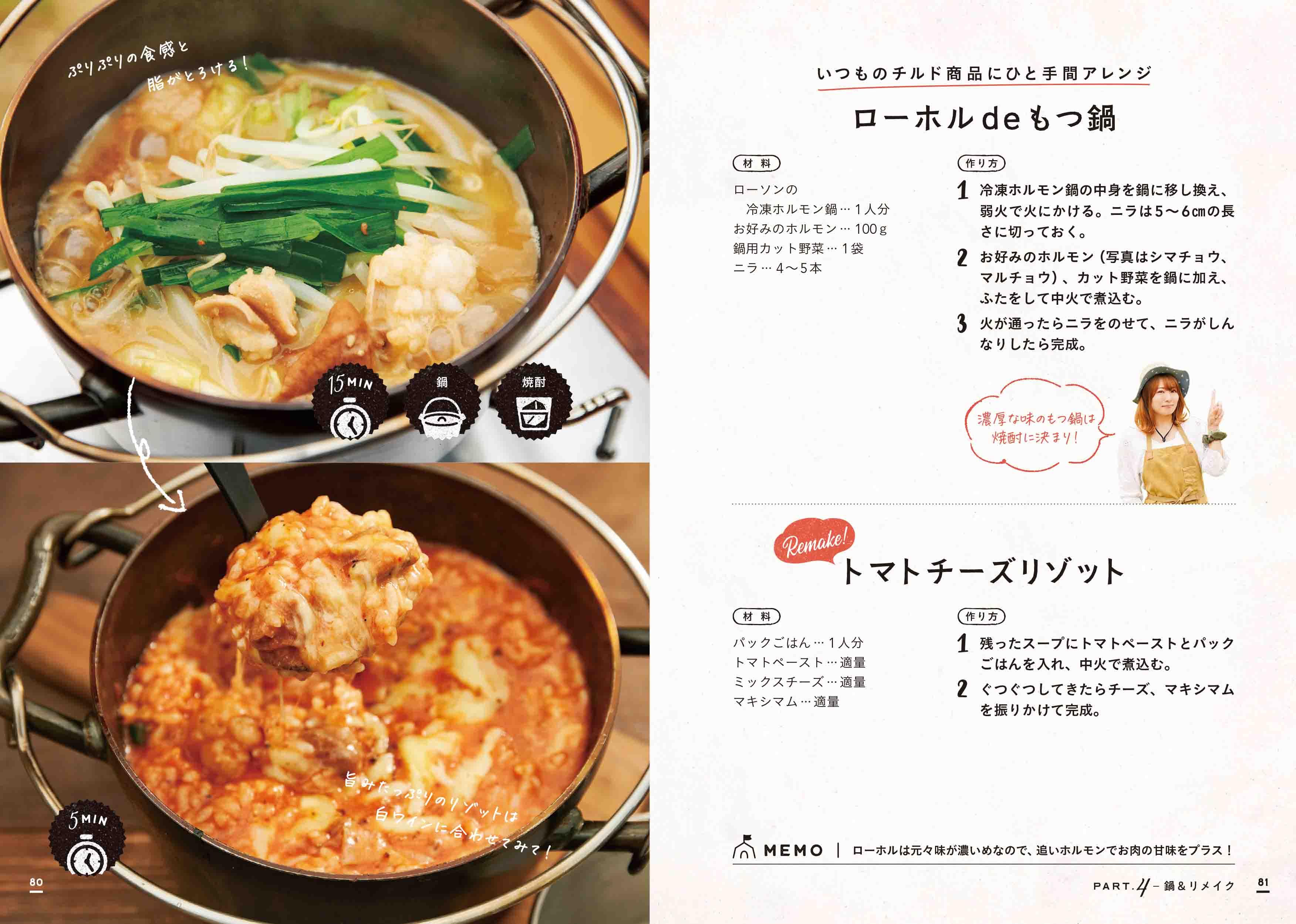 「体もぽかぽか鍋&リメイクレシピ」紙面