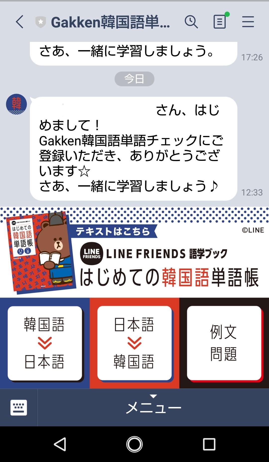 「Gakken韓国語単語チェック」で早押しクイズ学習 画像