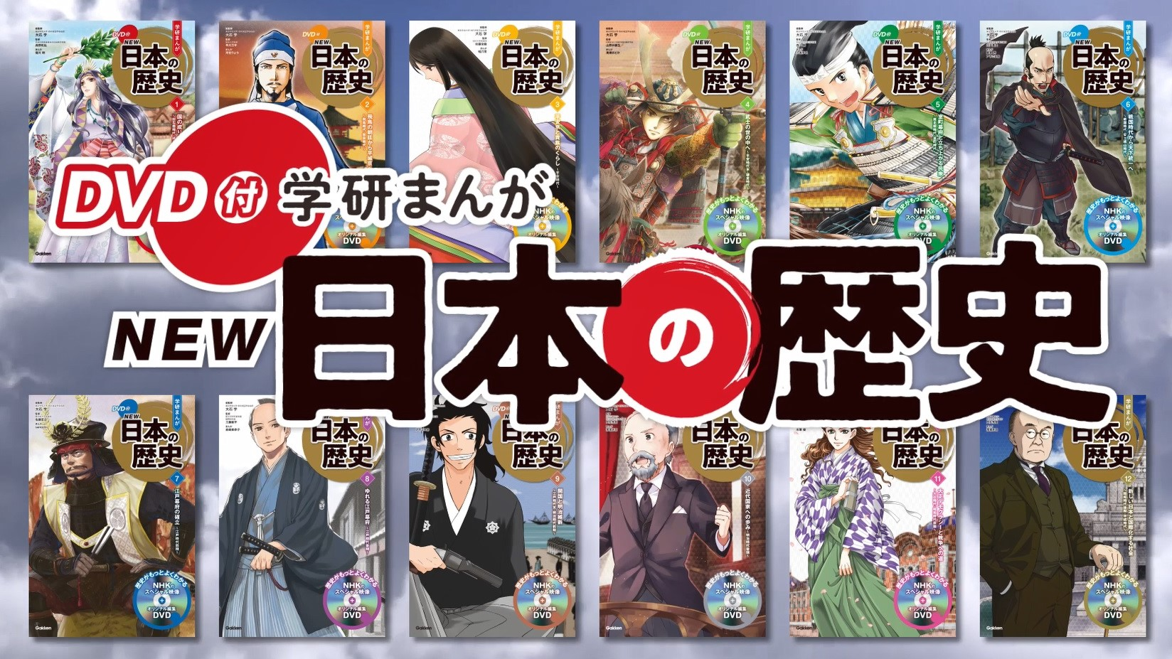 『DVD付 学研まんがNEW日本の歴史』初回限定5大特典付き全12巻セット 書影