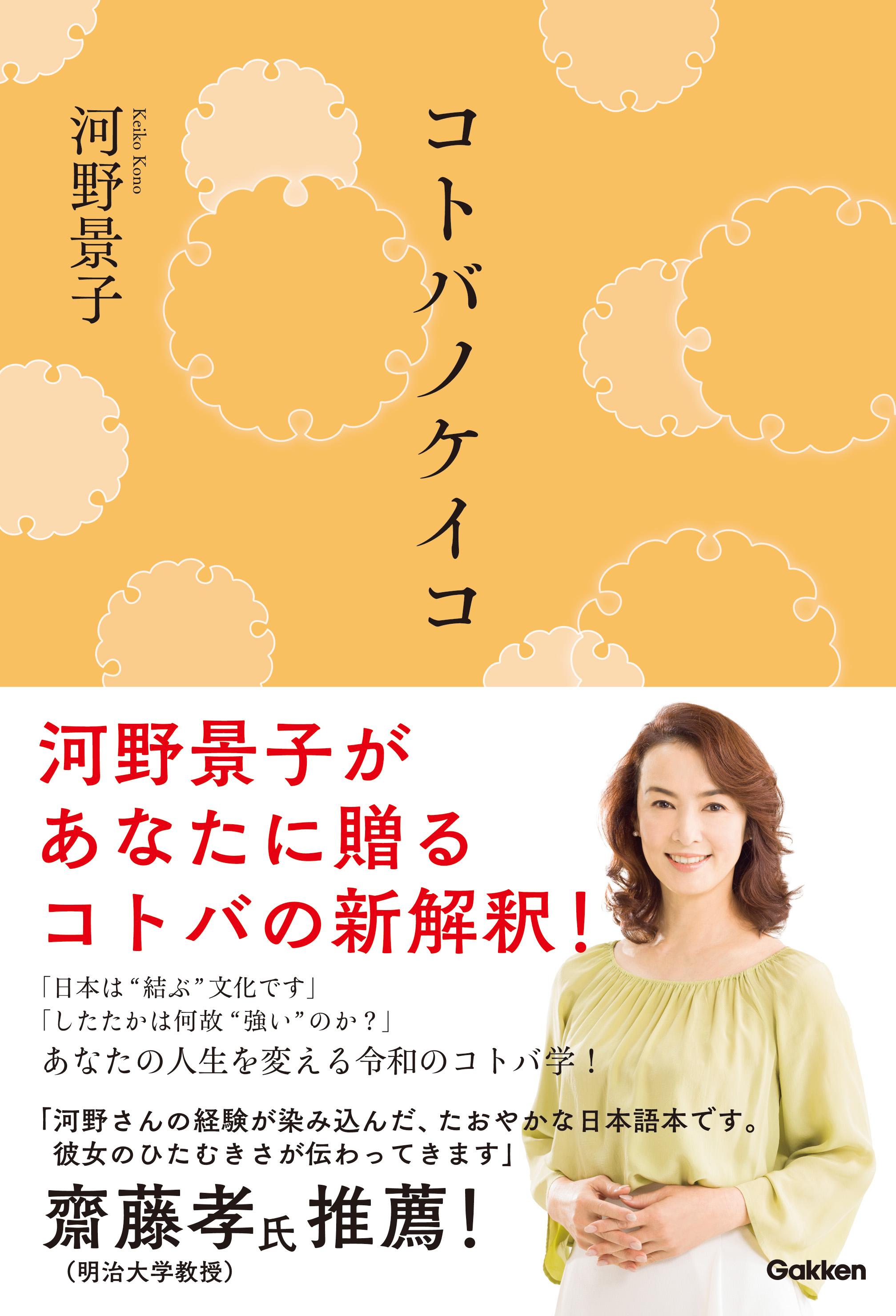 『コトバノケイコ』書影