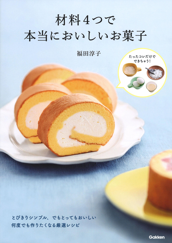 『材料4つで本当においしいお菓子』書影