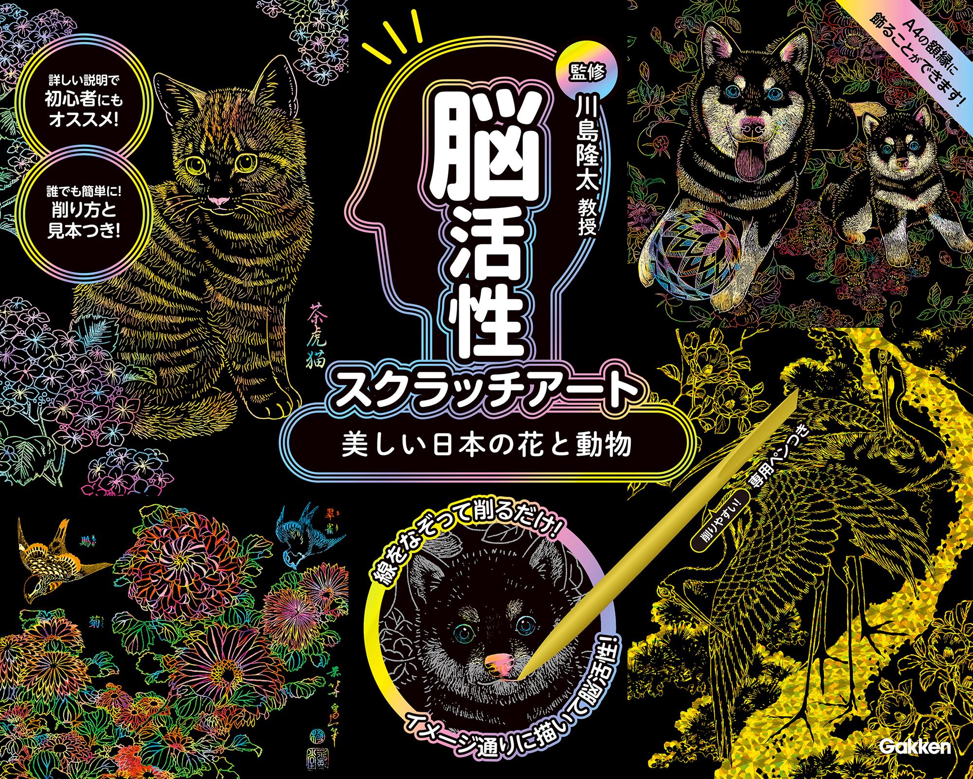 『川島隆太監修 脳活性スクラッチアート 美しい日本の花と動物』パッケージ