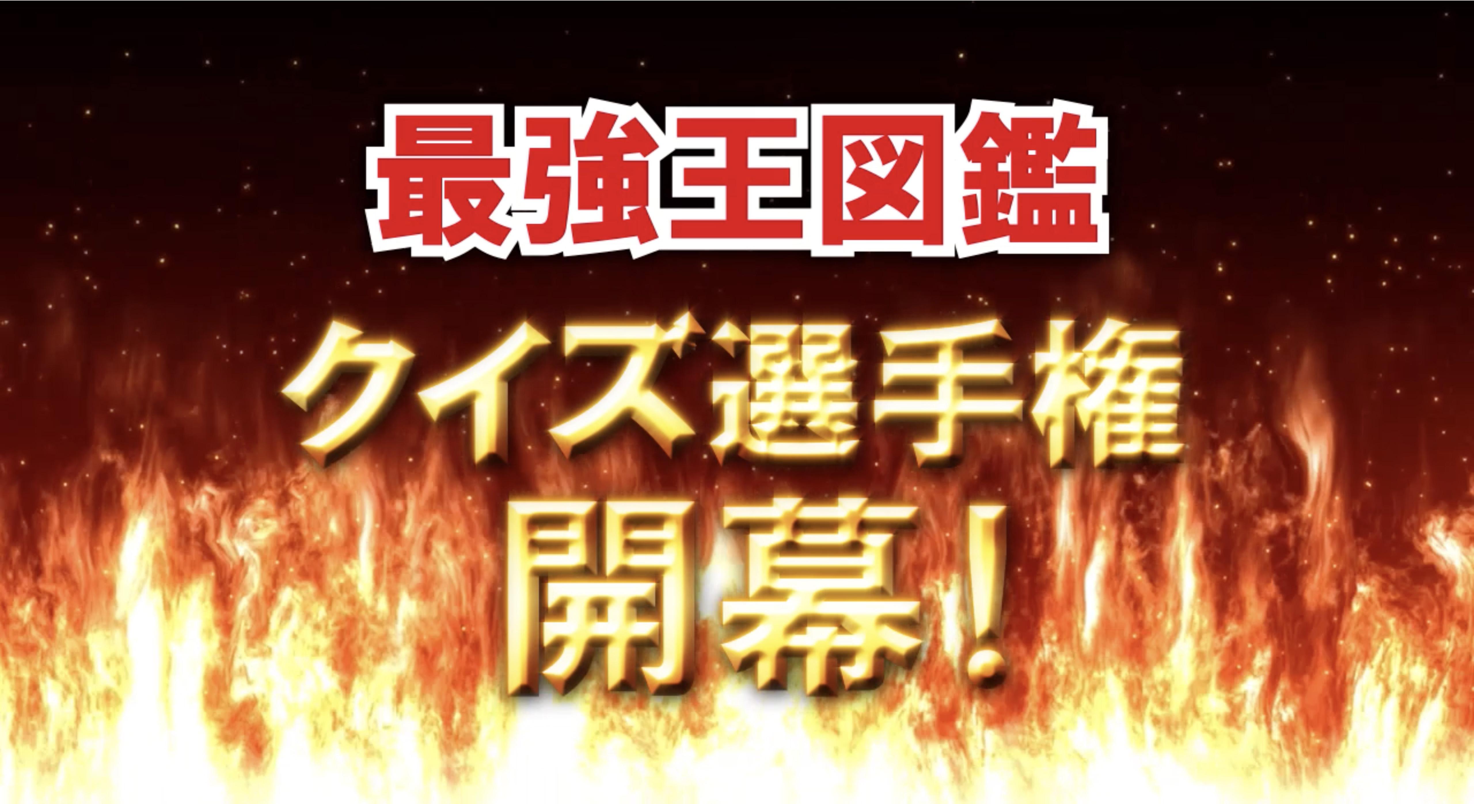 『最強王図鑑クイズ選手権』開幕告知画像
