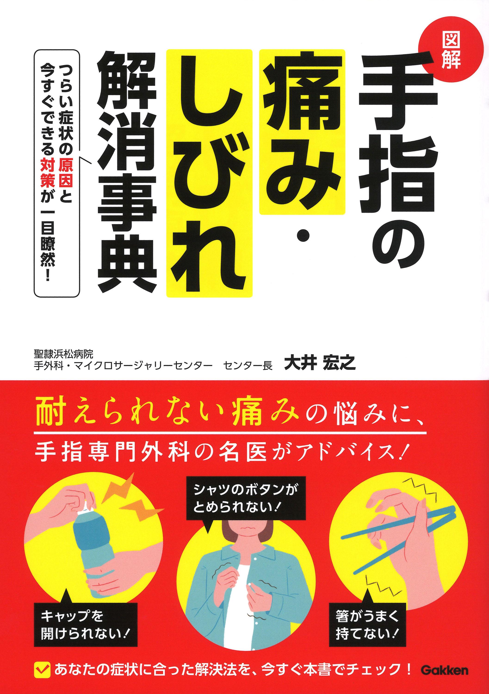 『図解 手指の痛み・しびれ解消事典』書影