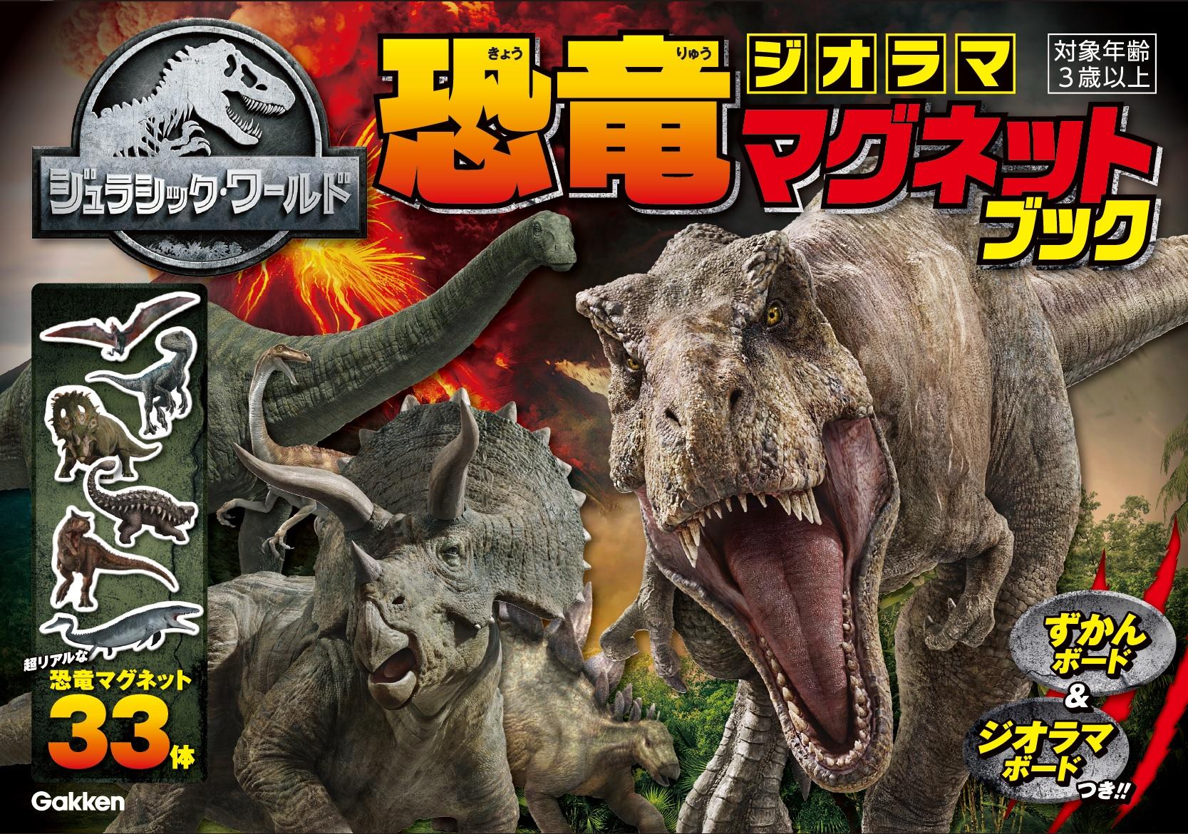 『ジュラシック・ワールド 恐竜ジオラママグネットブック』書影