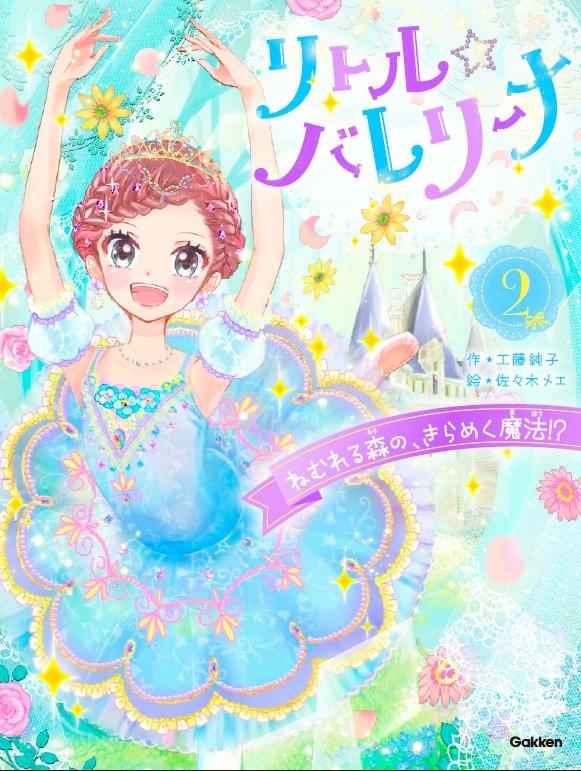 『リトル☆バレリーナ 2巻 ねむれる森の、きらめく魔法!?』書影