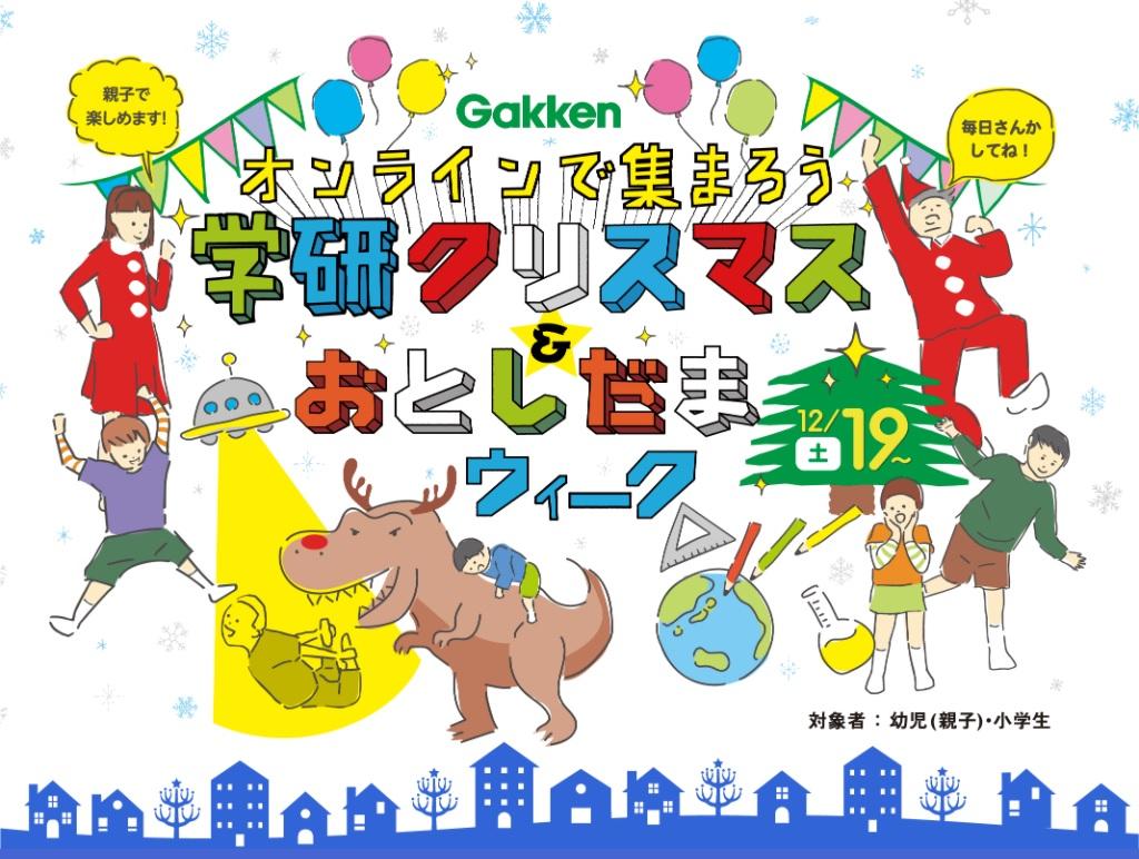 「学研クリスマス&おとしだまウィーク」画像