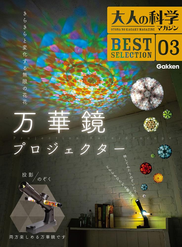 『大人の科学マガジン BESTSELECTION03 万華鏡プロジェクター』書影