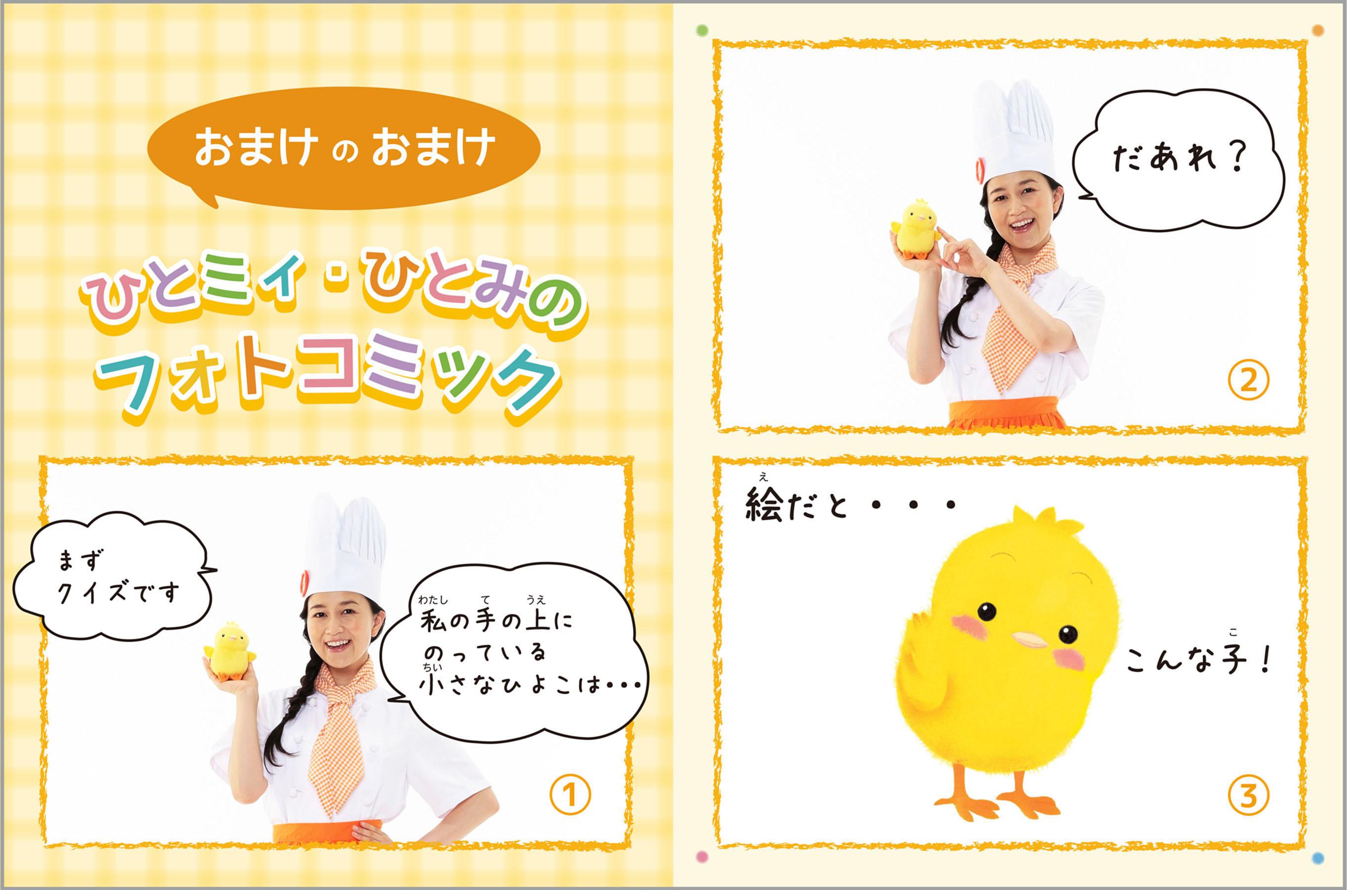 「ぴよちゃんとコラボ」電子書籍版スペシャルページ