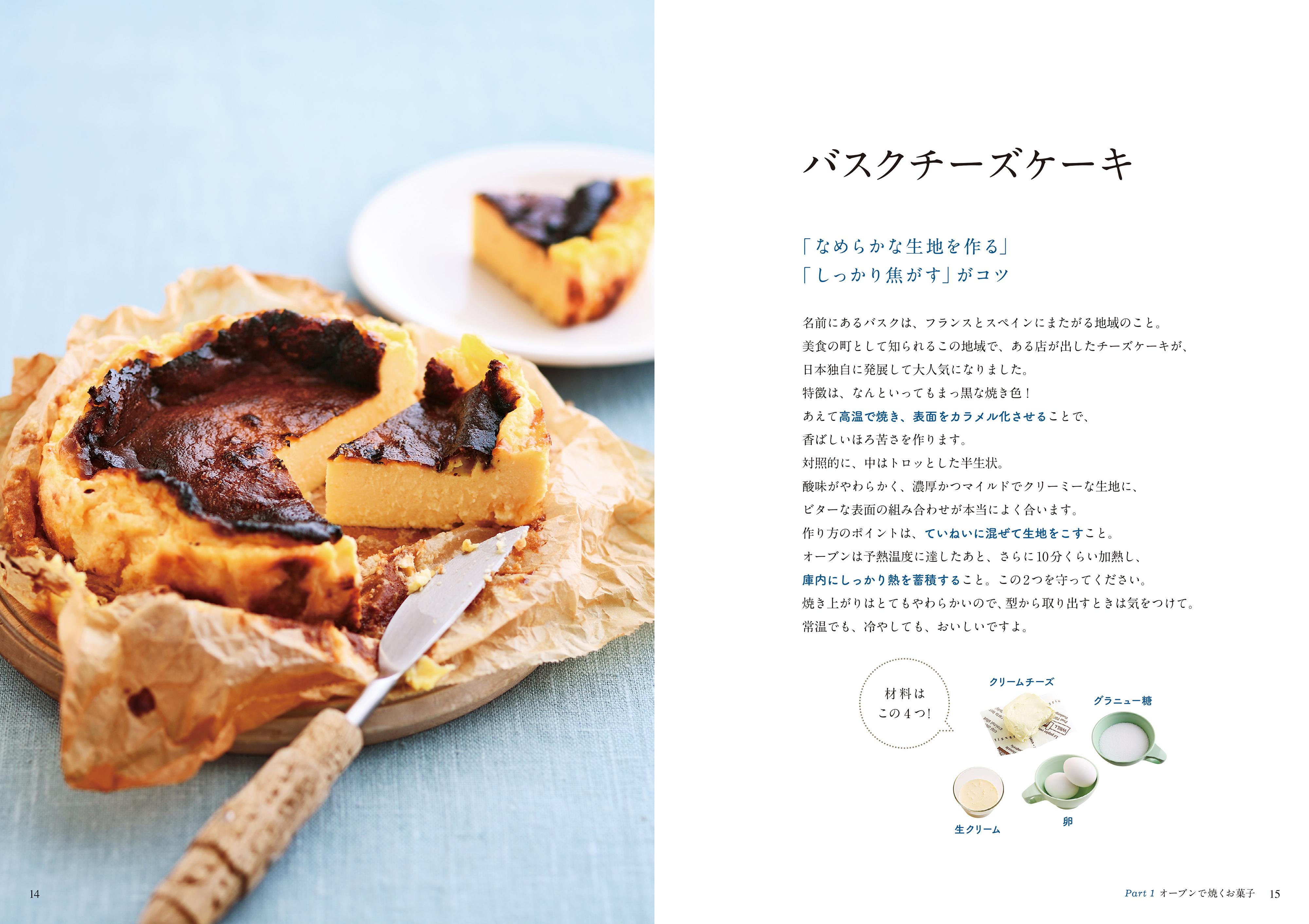 「バスクチーズケーキ」紙面