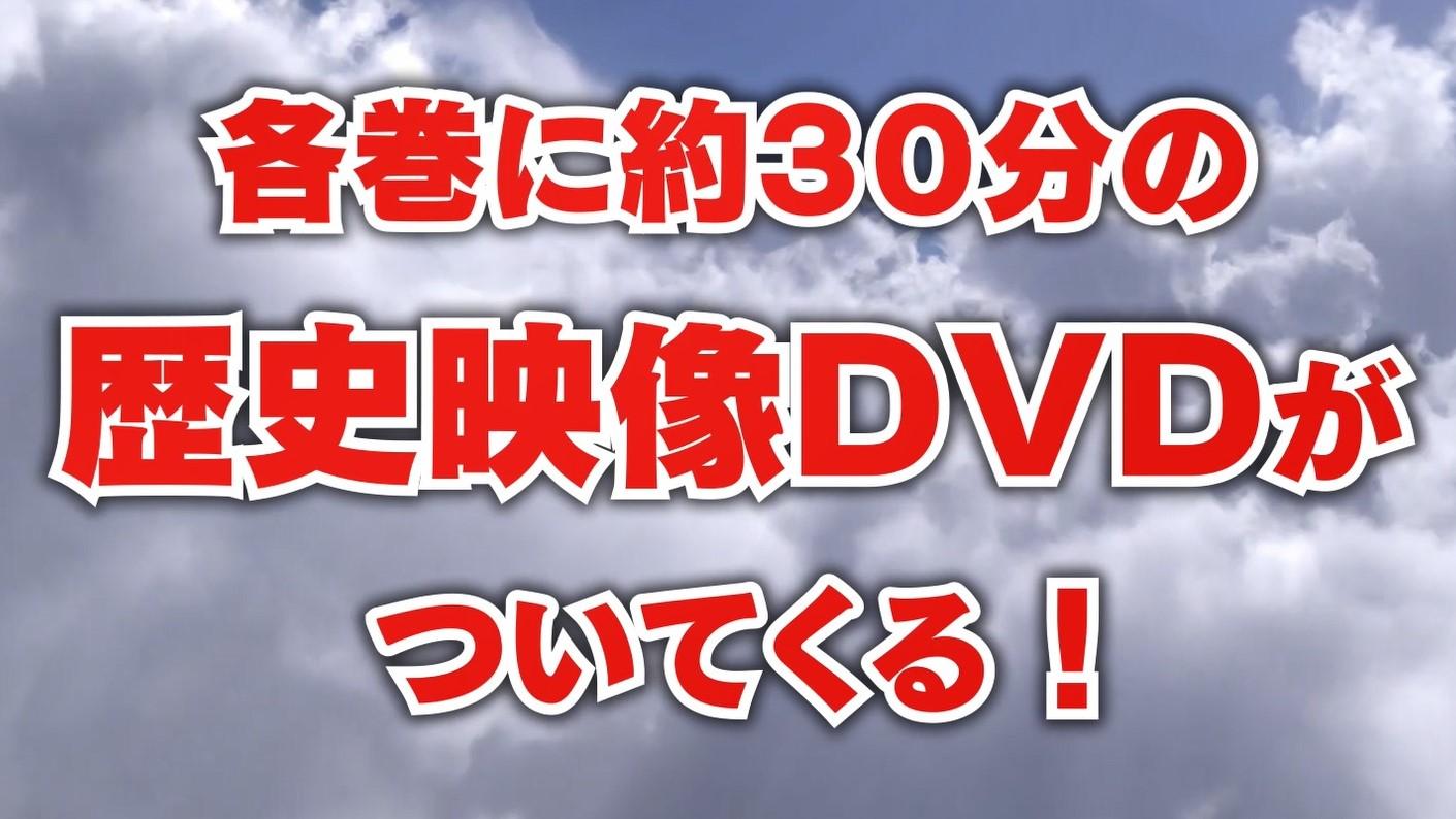 「付録DVD」告知画像