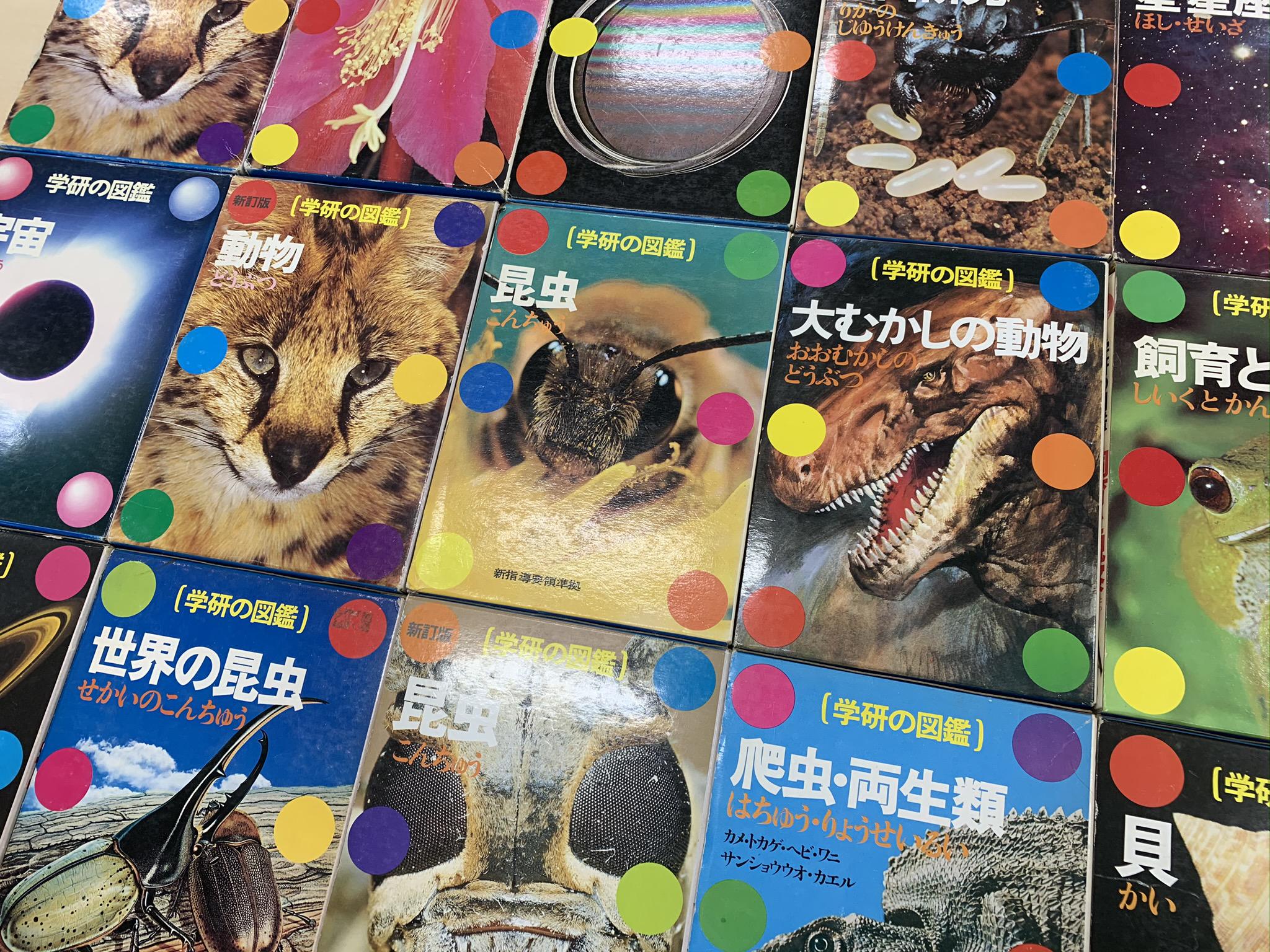「70~80年代に発刊された図鑑」書影