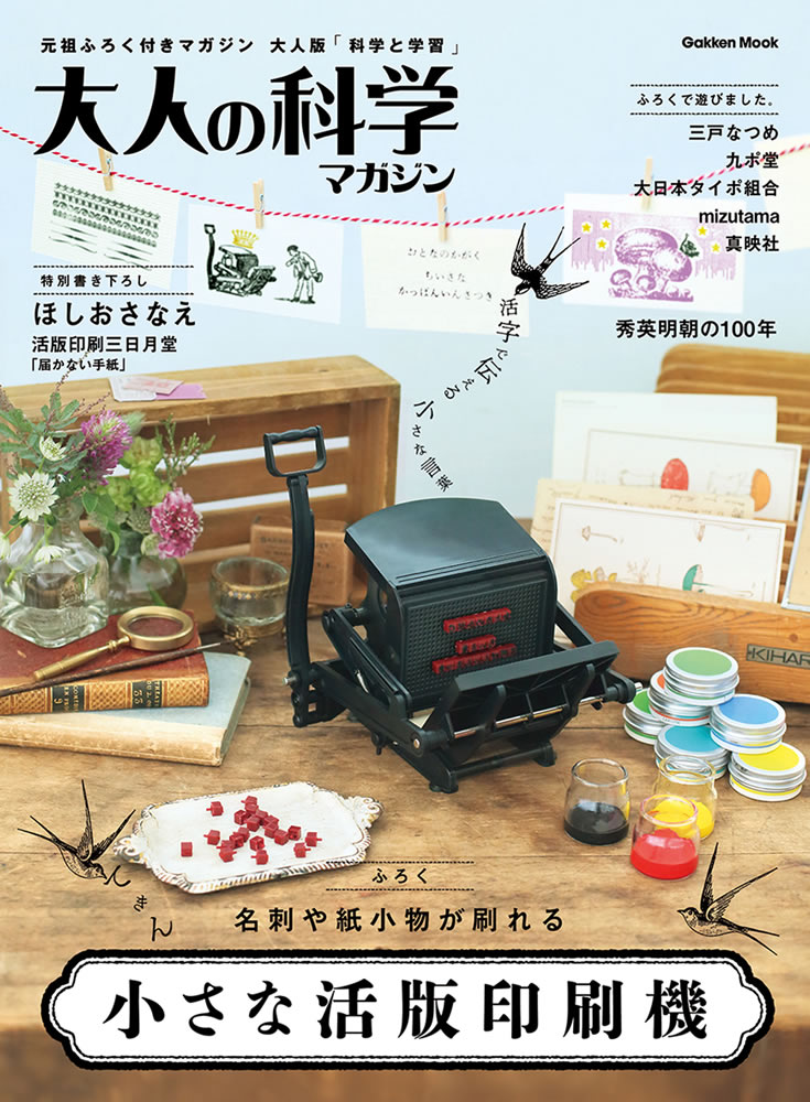『大人の科学マガジン 小さな活版印刷機』書影