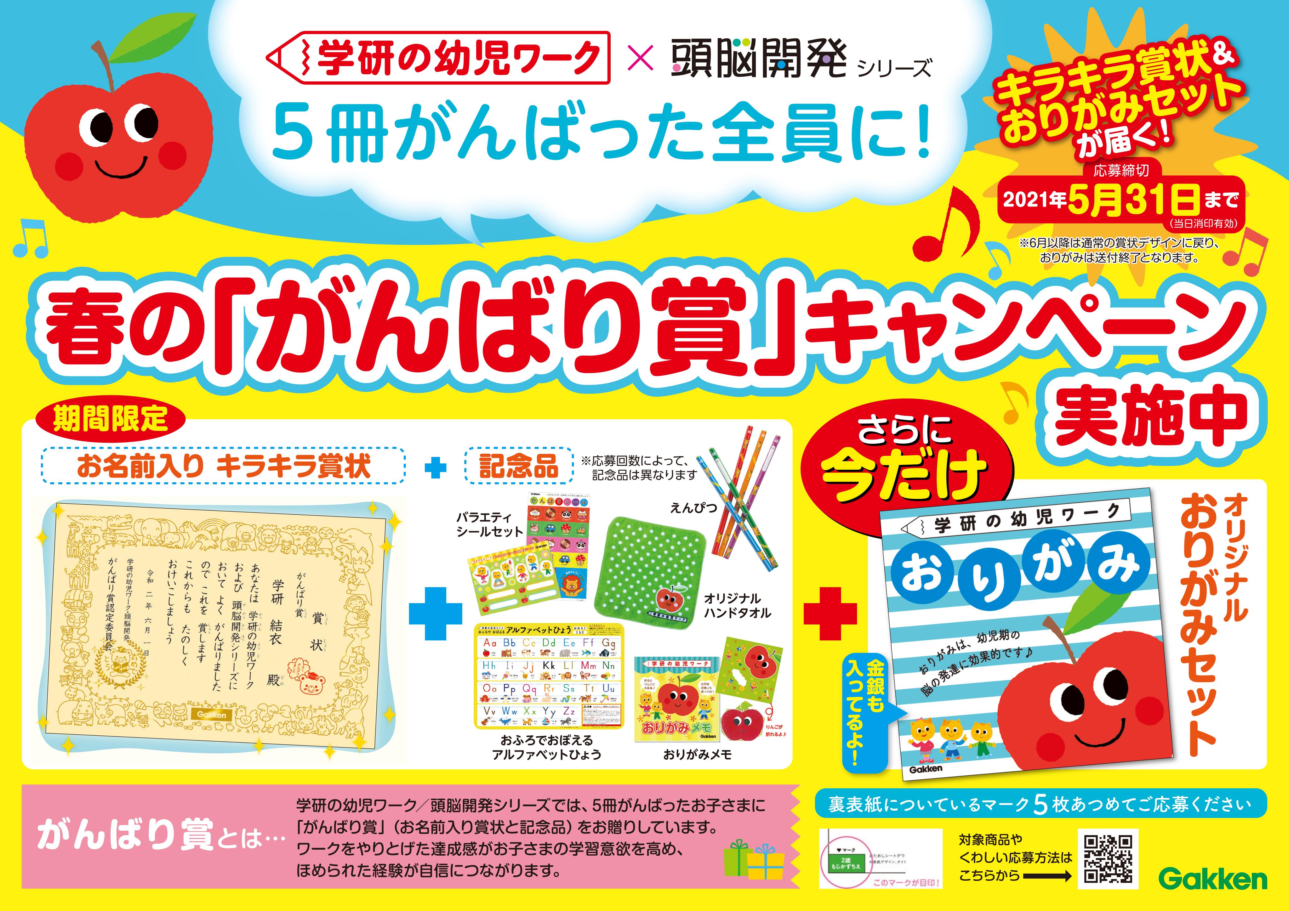 春の「がんばり賞」キャンペーン告知画像