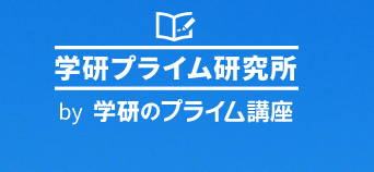 『学研プライム研究所』ロゴ