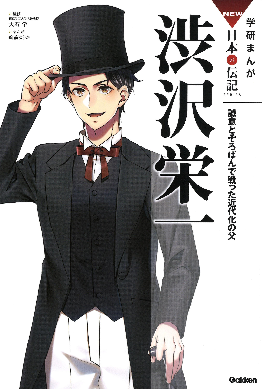 学研まんが『NEW日本の伝記 渋沢栄一』書影