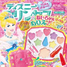付録は豪華8色入り「お城型ぬりえパレット」! プリンセスのぬりえを可愛くお化粧しよう♪