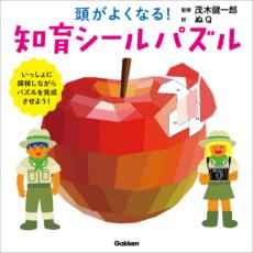 脳科学者・茂木健一郎氏監修! 「アタマの良い子を育てる」シール版ジグソーパズルで、脳を活性化!