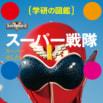 """超人の次はスーパー戦隊だ! 懐かしいのに新しい! だれも見たことのない""""スーパー戦隊図鑑""""が発売決定!"""