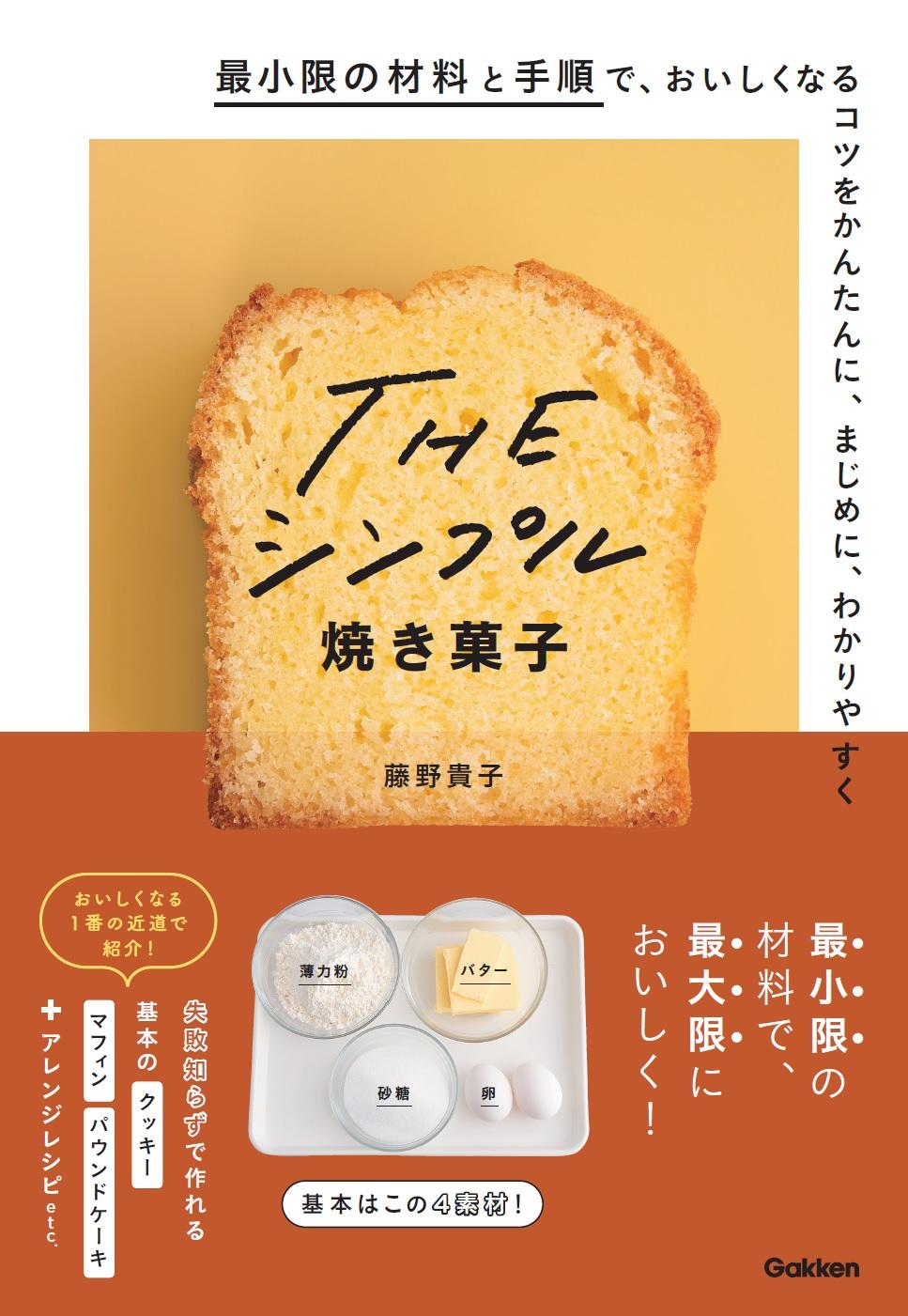 『THEシンプル焼き菓子』書影