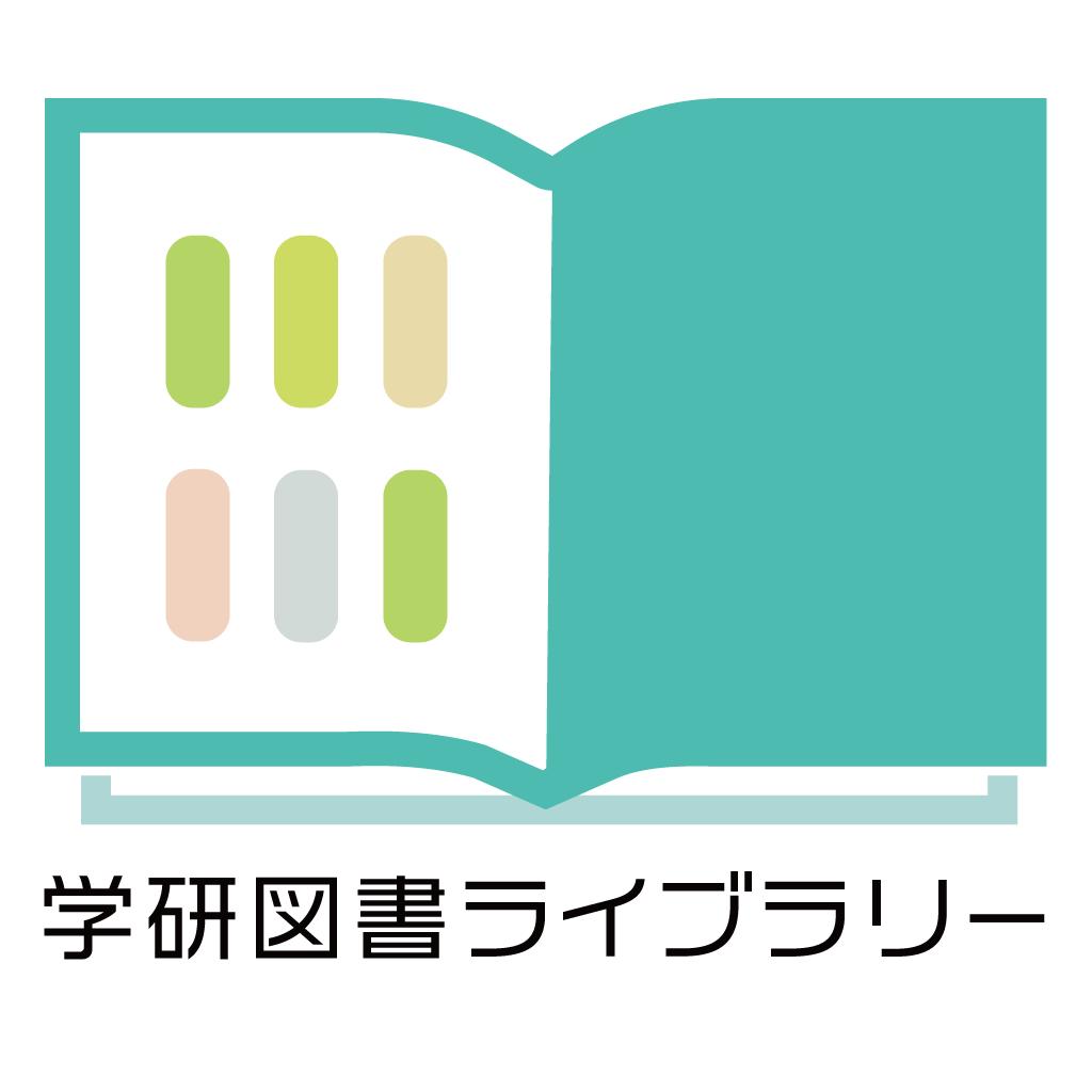 『学研図書ライブラリー』ロゴ