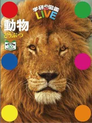 『学研の図鑑LIVE 動物 特別版』書影