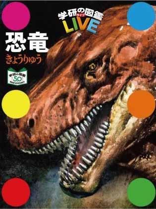 『学研の図鑑LIVE 恐竜 特別版』書影