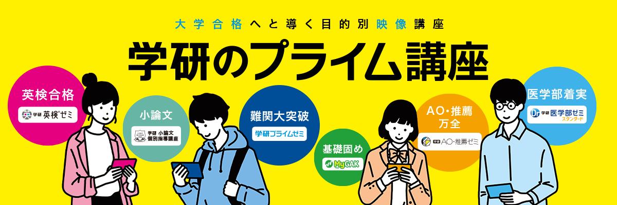 「学研のプライム講座」ロゴ