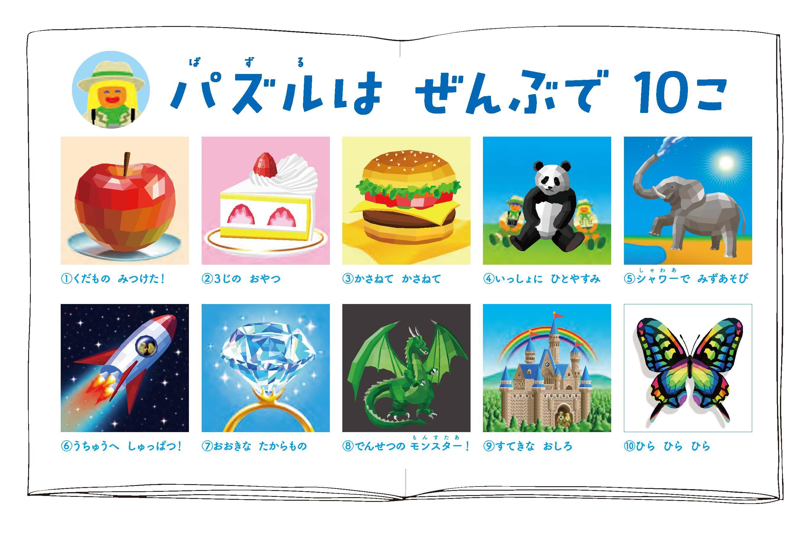 「10種類のパズル」画像