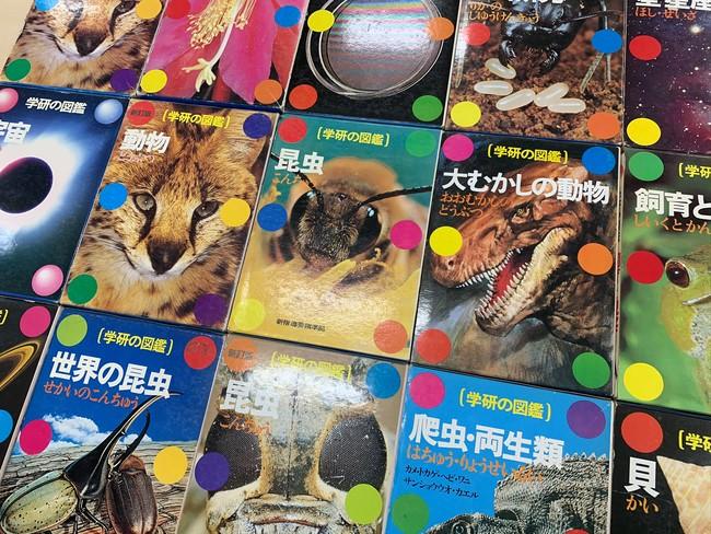 「70~80年代に発刊された学研の図鑑」書影