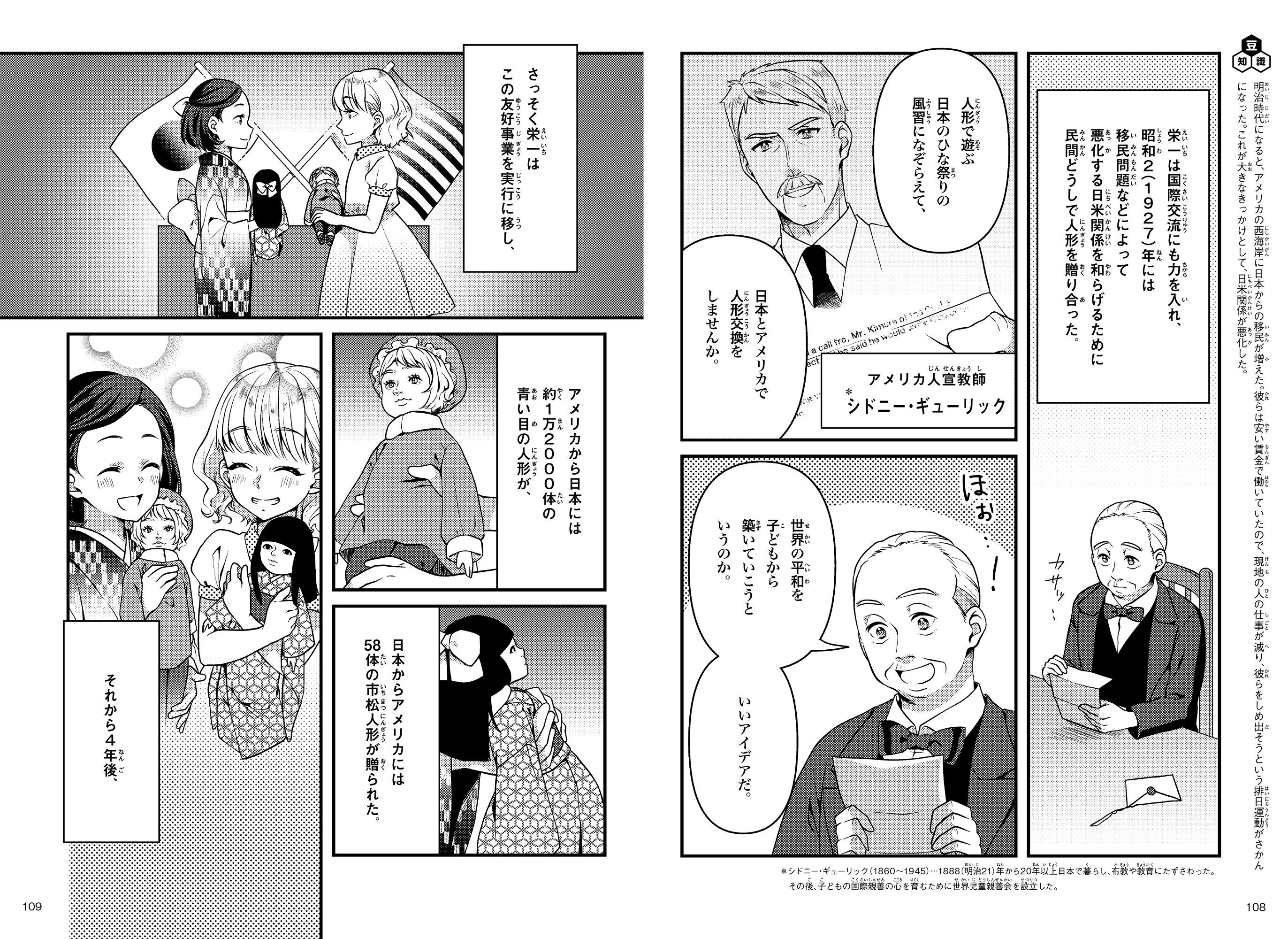 「日本初の銀行を設立」紙面