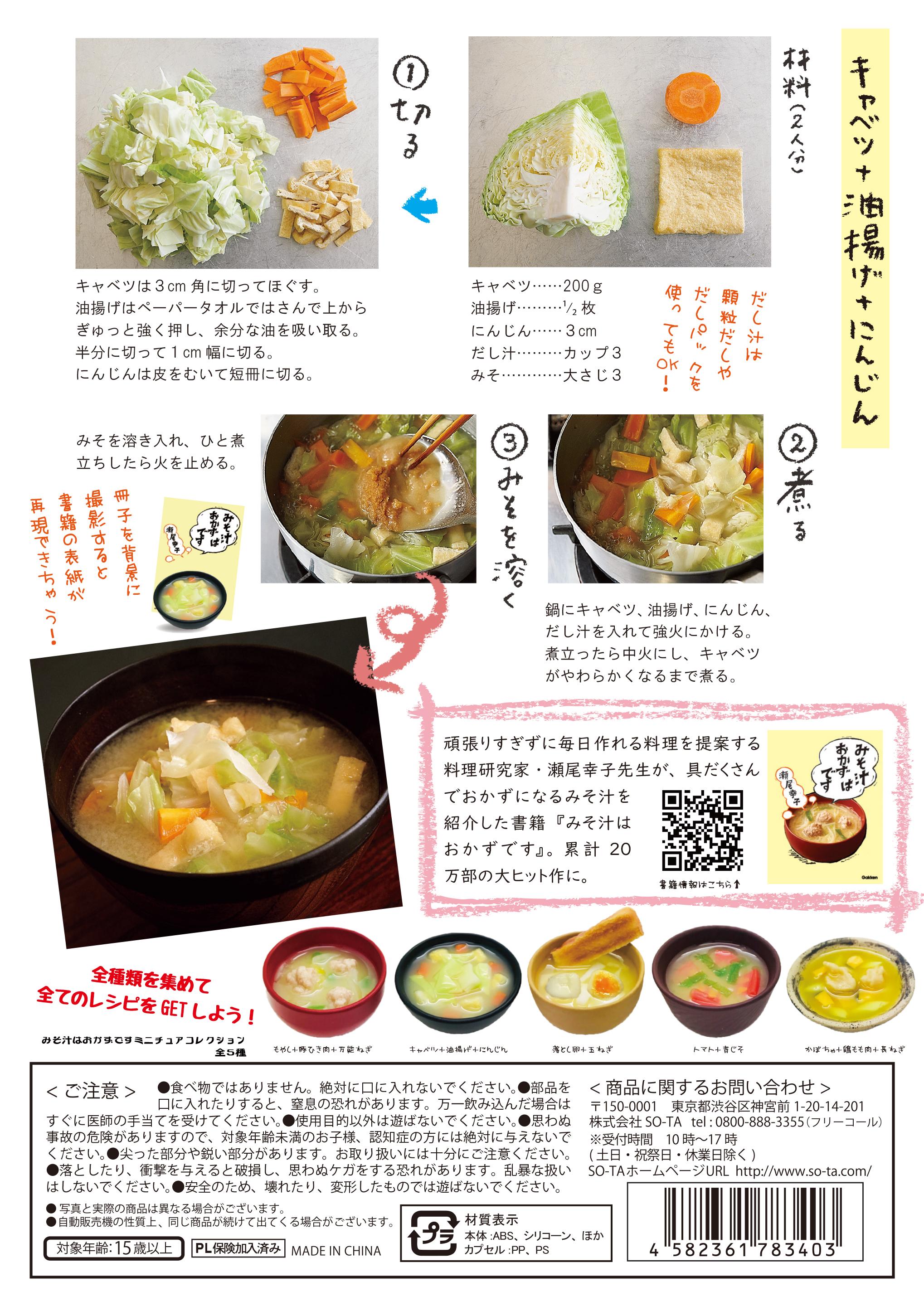 「レシピ付きミニ冊子」紙面