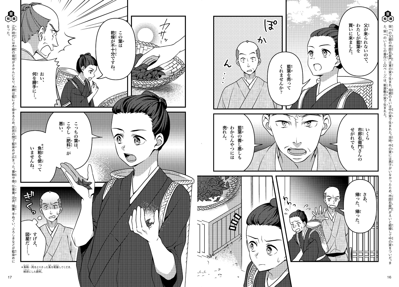「渋沢栄一の生い立ちとは」紙面