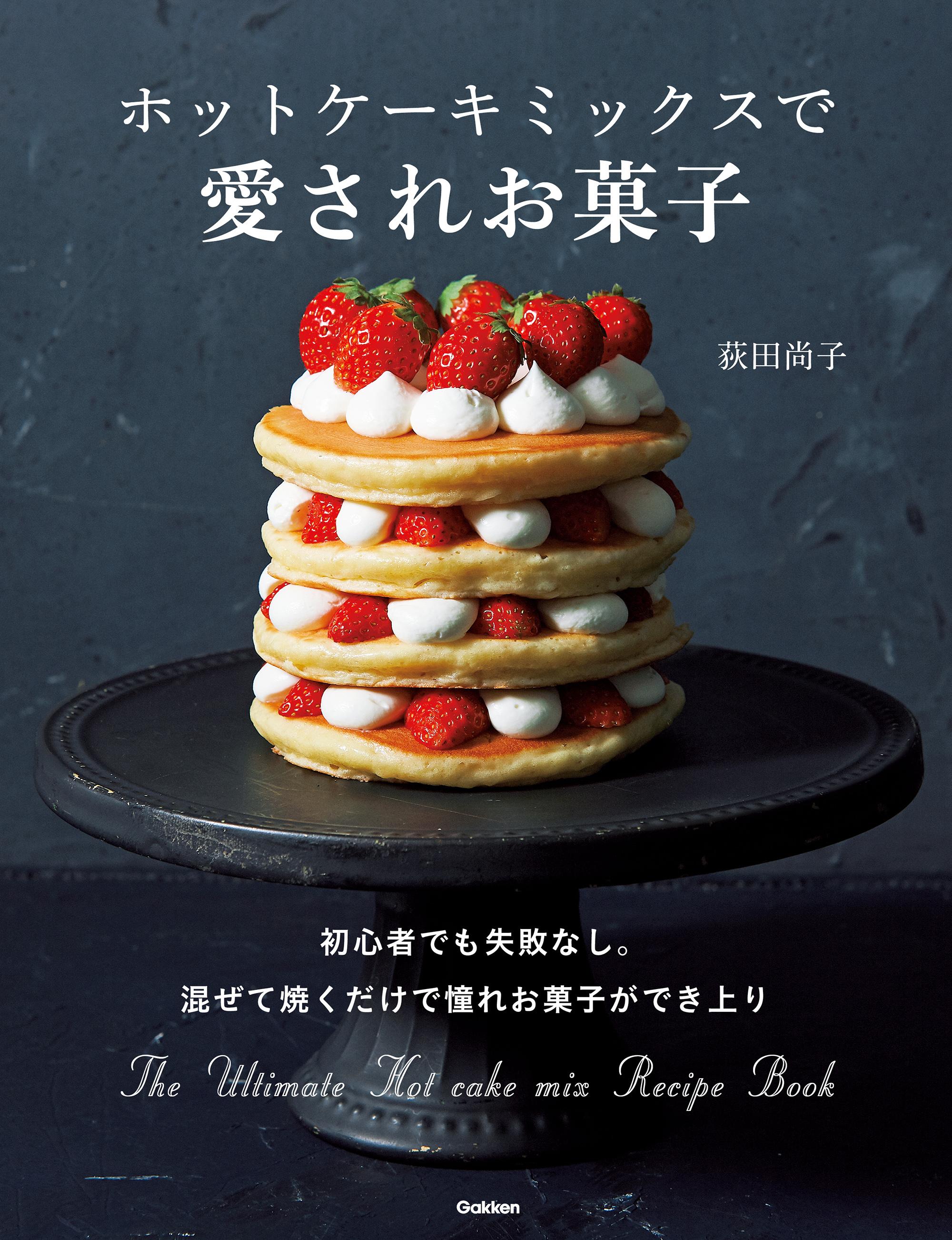 『ホットケーキミックスで愛されお菓子』書影