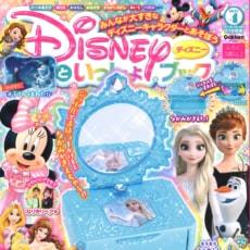 中身が消えるエルサのドレッサーが付録「ディズニーといっしょブック4月号」