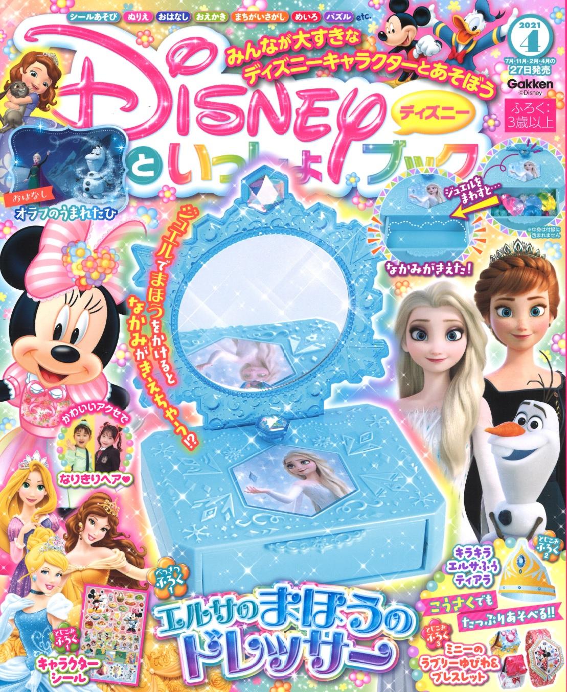 『ディズニーといっしょブック 2021年4月号』書影