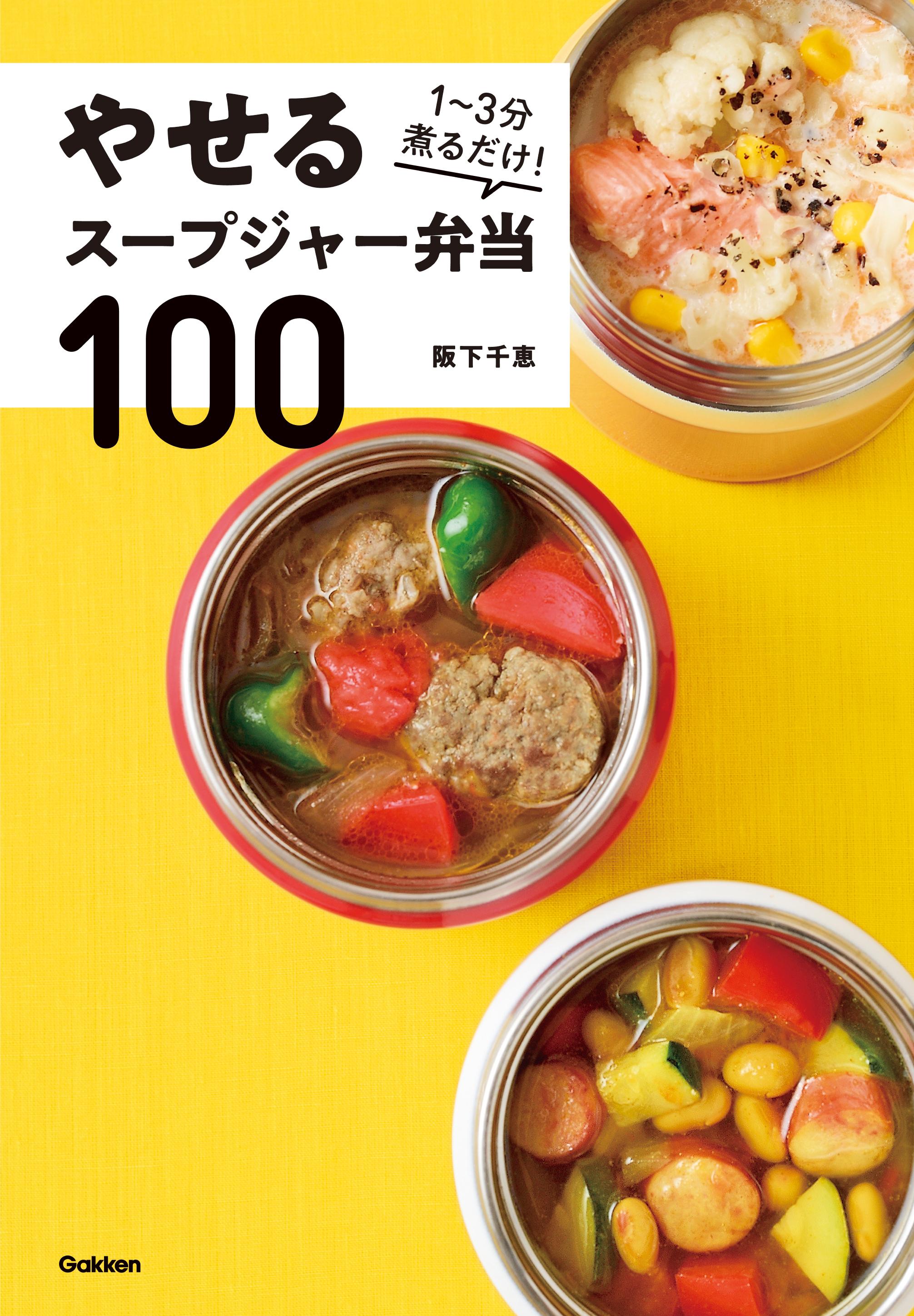 『やせるスープジャー弁当100』書影