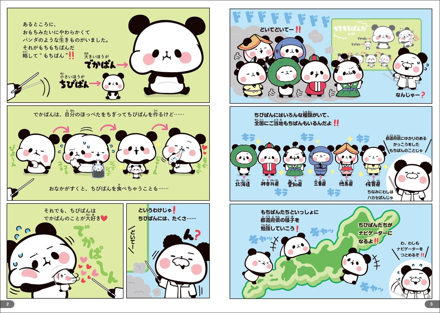 「もちばんたちといっしょに都道府県の様子を勉強していこう」紙面