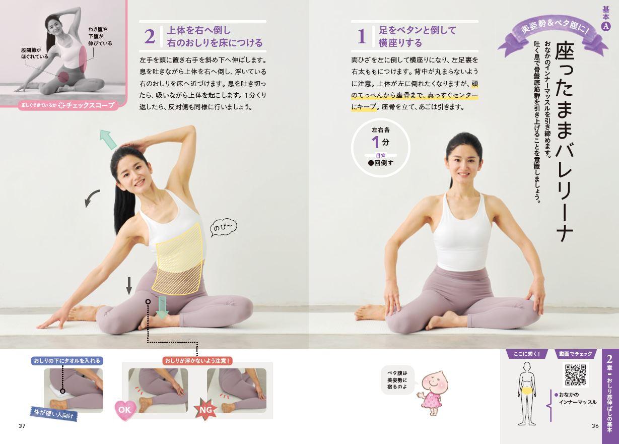 「体が硬い人向けに動きをサポートする方法や、頑張りたい人向けのレベルアップも掲載」紙面