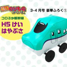 最強のりものヒーローズ最新号は「コロぷか新幹線H5系はやぶさ」が付録!!