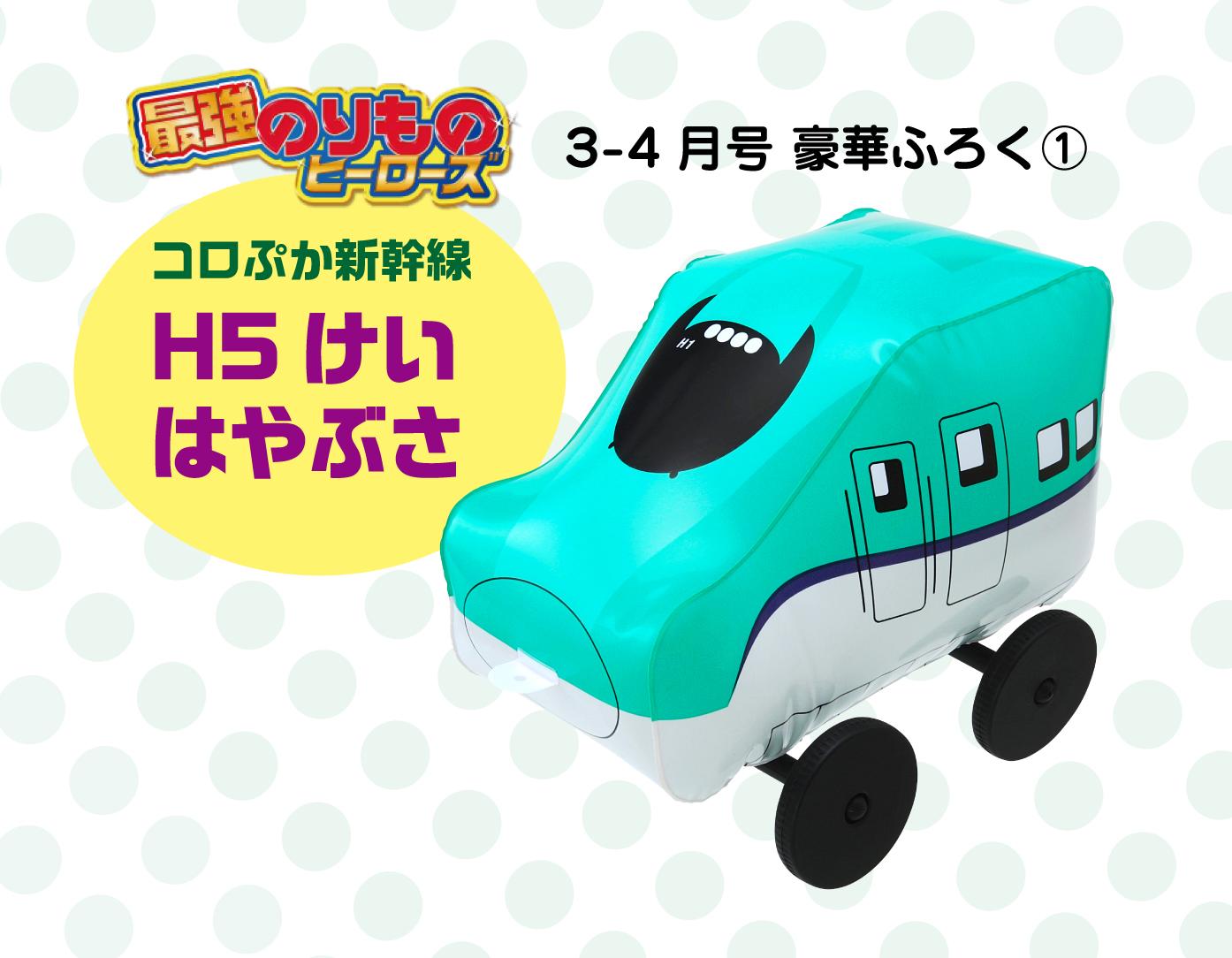 「コロぷか新幹線 H5けいはやぶさ」画像