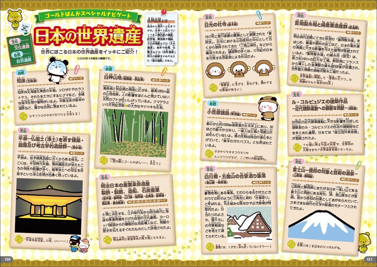 「日本の世界遺産」紙面