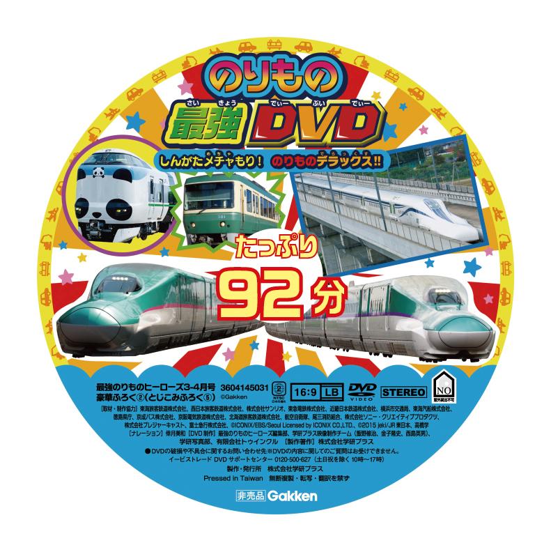 「のりもの最強DVD」盤面 画像