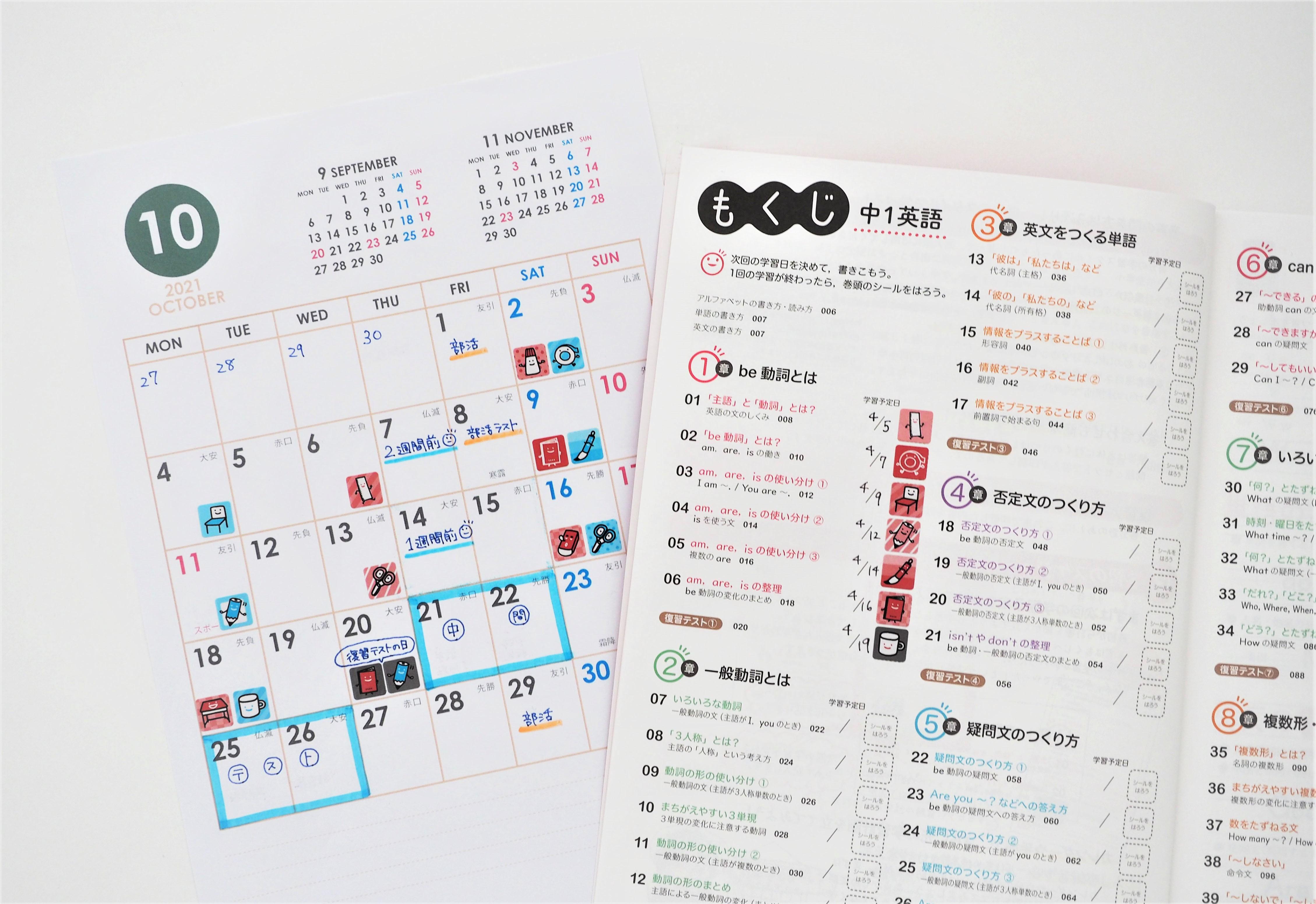 「目次に貼るだけでなく、おうちのカレンダーに貼るのもおすすめ」画像