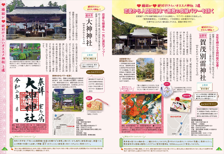 「栃木県内の神社100社を掲載」紙面