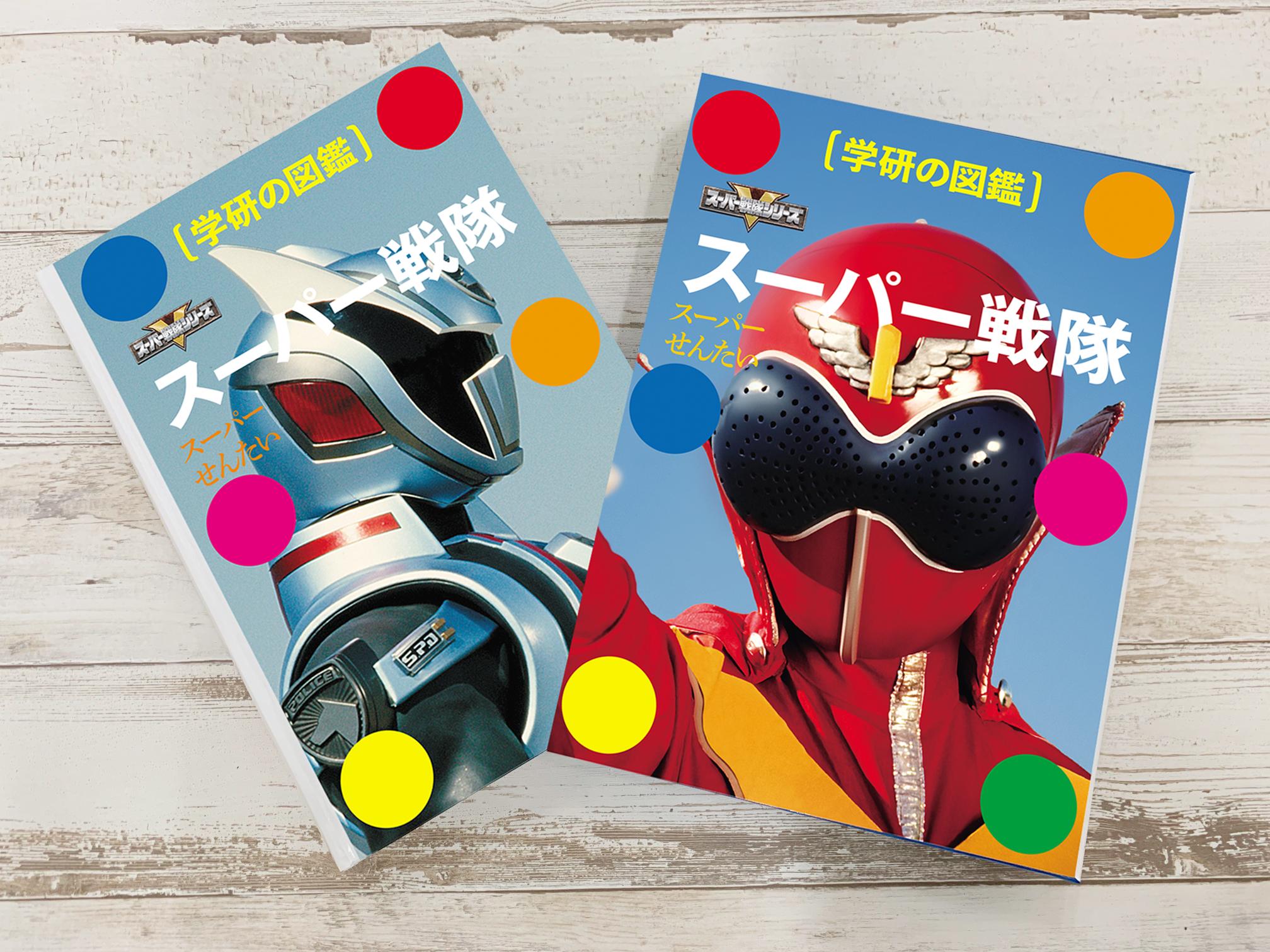 「学研の図鑑 スーパー戦隊」ケースと表紙